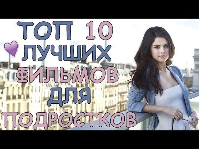 ТОП 10 ЛУЧШИХ ФИЛЬМОВ ДЛЯ ПОДРОСТКОВ 1КЛАССНАЯ ПОДБОРКА❤