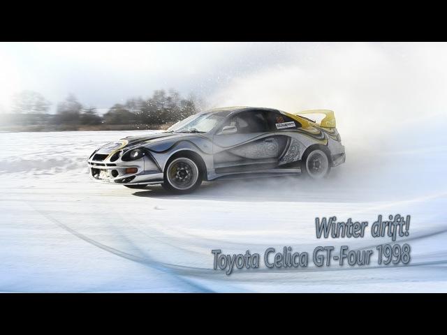 Зимний дрифт Toyota Celica GT-Four в Красногорском затоне на Москва-реке.
