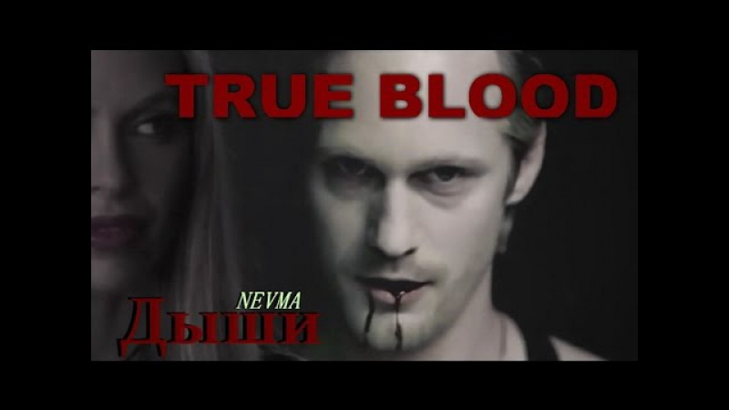Настоящая кровь, клип. Лучшие моменты сериала. Нарезка на русском, фан видео