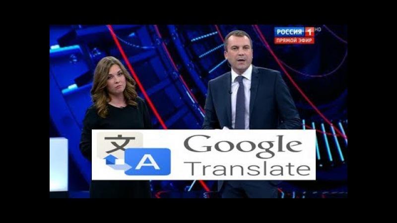трудности перевода у канала Россия 1