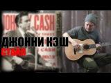 Крутая фишка для гитариста (от Джонни Кэша) гитарный ТРЮК