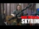 Как играть Скайрим на гитаре (How to play Skyrim on guitar)