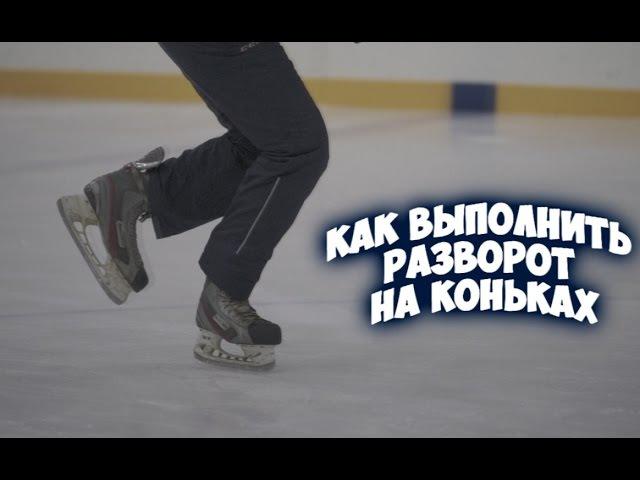 Как выполнить разворот на коньках | Разворот на 180* или 360*.