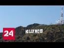 Знаменитая надпись на голливудских холмах превратилась в святую марихуану