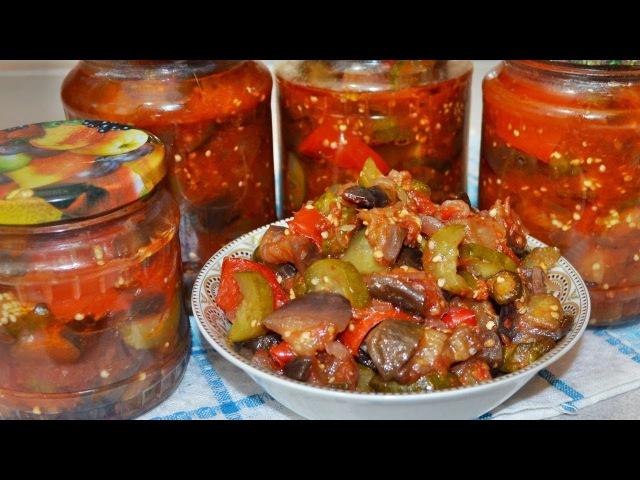 Обалденный салат БАКЛАЖАНЫ С ОГУРЦАМИ на зиму- по вкусу как ЛЕЧО