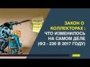 БАНК ХОУМ КРЕДИТ Все по закону 230 ФЗ