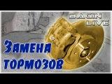 Замена тормозных дисков и колодок на ВАЗ 2110   Bagin Live