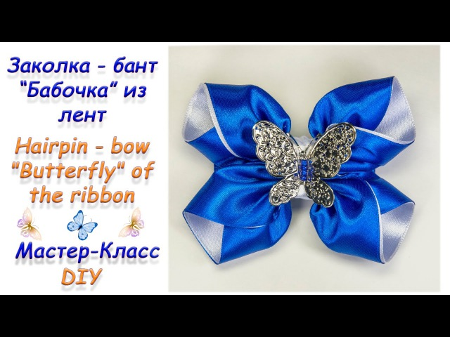 ЗАКОЛКА - БАНТ БАБОЧКА ИЗ ЛЕНТ ♥ МАСТЕР-КЛАСС ♥ HAIRPIN - BOW BUTTERFLY OF THE RIBBONS ♥ DIY
