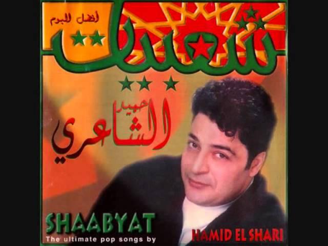 Hamid El Shari Hely Mely I حميد الشاعري هلي ميلي