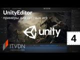 UnityEditor. Примеры для сетевых игр. Урок 4. Создаем EditorWindow и сохраняем настройки в ре ...
