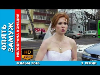 Опять замуж HD Русские мелодрамы 2016 сериалы russkie filmy.