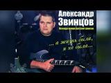 Александр Звинцов 27 января в Челябинске в ресторане