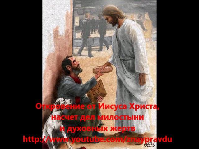 ОТКРОВЕНИЕ ОТ ИИСУСА НАСЧЕТ ДЕЛ МИЛОСТЫНИ И ДУХОВНЫХ ЖЕРТВ