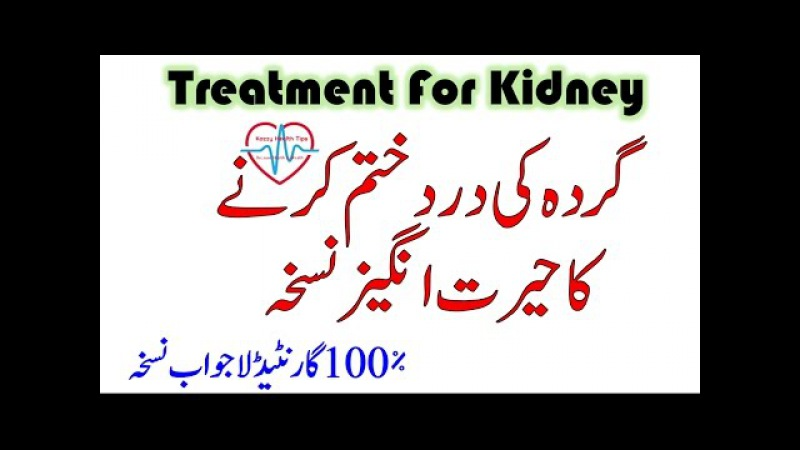 Home Remedies For Kidney pain Treatment | Herbal Treatment For Kidney Pain