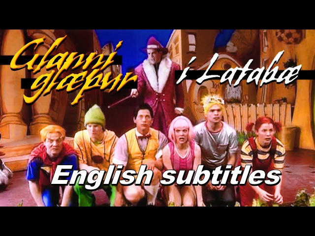 Glanni Glæpur Í Latabæ -- English subtitles | Latibaer - LazyTown (1999) Лентяево |Театральная постановка | Английские субтитры