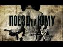 Поезд на Юму / 3:10 to Yuma (2007) / Вестерн