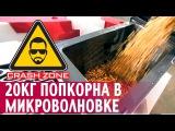 Разрываем микроволновку попкорном CRASH ZONE Blow up the microwave with a popcorn
