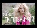 Ірина Федишин - Ти тільки мій 3 лютого Тернопіль / -12 лютого Луцьк