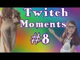 Twitch моменты | О маленьких сиськах| Услуги Папича| Лондонские задницы