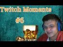 Twitch моменты| Бухой Сильвер| Dread в Memes| Фрики на ТВ