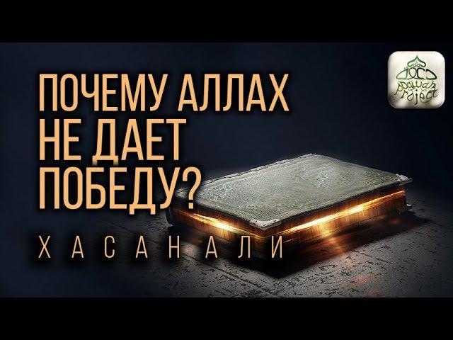 ГОРЬКАЯ ПРАВДА О МУСУЛЬМАНАХ (ПРЕВОСХОДНЫЙ РАСКЛАД) - Хасан Али