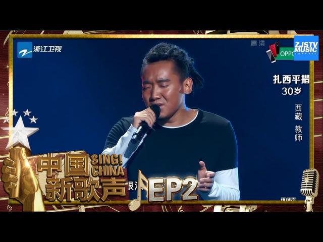 选手CUT 扎西平措《一面湖水》《中国新歌声2》第2期 SING CHINA S2 EP 2 20170721 浙江卫视