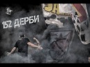 Grobari na 152 derbiju  | full report 7 angle | Partizan -zvezda 17.09.2016