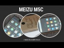 MEIZU M5C (16GB) GOLD (8MP) 4G (5')
