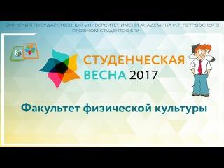 Студвесна БГУ - 2017. День 2. ФФК