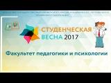 Студвесна БГУ - 2017. День 2. ФПиП