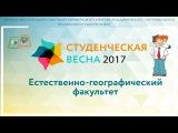 Студвесна БГУ - 2017. День 1. ЕГФ
