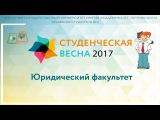 Студвесна БГУ - 2017. День 2. ЮРФАК