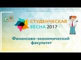 Студвесна БГУ - 2017. День 3. ФЭФ