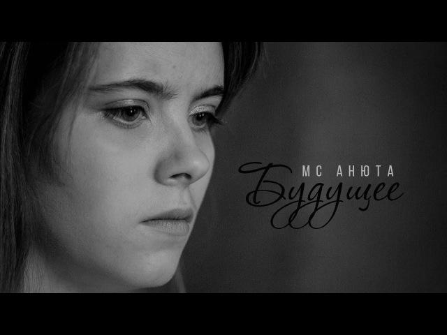 MC Анюта - Будущее