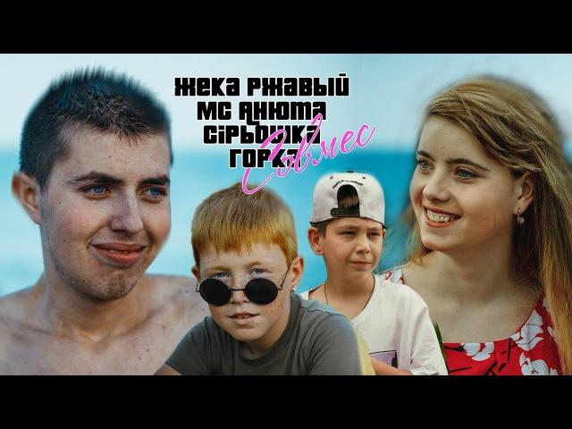 Сiрьошка Горка Жека Ржавый MC Анюта Совмес