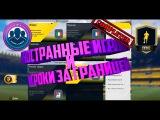 FIFA 17   ИСПЫТАНИЕ: ИНОСТРАННЫЕ ИГРОКИ И ИГРОКИ ЗА ГРАНИЦЕЙ / FOREIGN PLAYERS AND PLAYING ABROAD