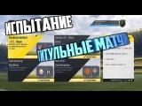 FIFA 17  ИСПЫТАНИЕ ТИТУЛЬНЫЕ МАТЧИ(MU vs SOUTHAMPTON,GALATASARAY VS BESIKTAS,SEVILLA FC VS BETIS)