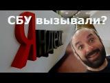 «Найдётся всё»: СБУ проводит обыски в офисах «Яндекса»