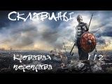 Total War Attila - Склавины #112 - Переправа