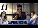 Запретная любовь 11 серия из 12 (сериал 2016) Детективная мелодрама / фильмы и сериал