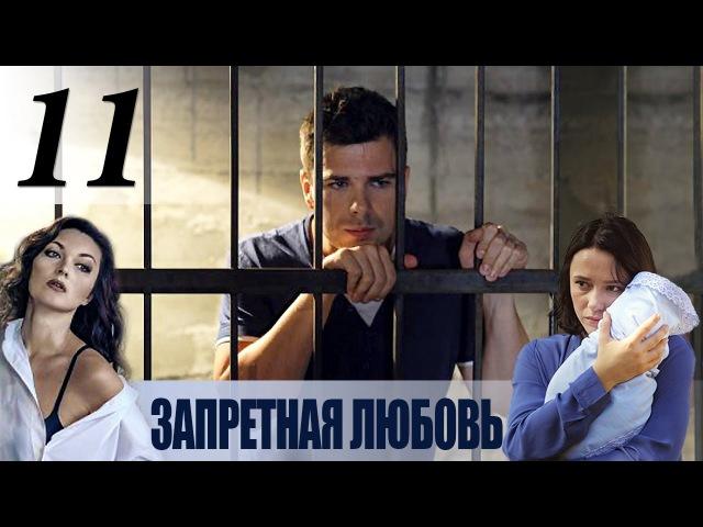 Запретная любовь 11 серия из 12