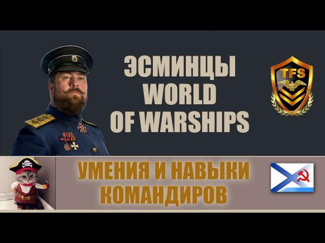 World of Warships - Умения и навыки командира эсминцев России и СССР 0.6.0