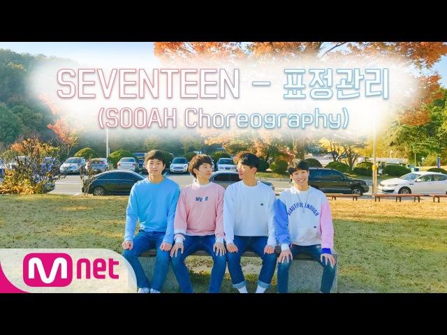 [엠넷아이] 표정관리(Fronting) - 세븐틴(SEVENTEEN) (SOOAH Choreography)