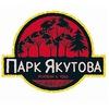 Парк им. И. Якутова   Веселый Роджер   Уфа