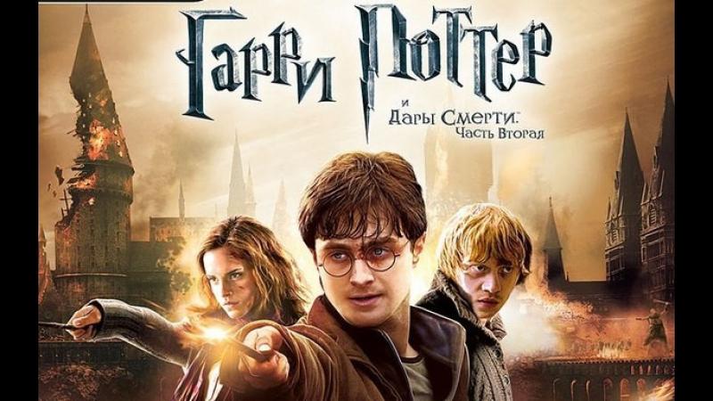 гарри поттер и дары смерти часть 2 фильм 2011 HD
