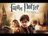 гарри поттер и дары смерти часть 2 фильм 2011  BDRip 1080p