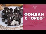 """Шоколадный десерт с """"Орео"""" [sweet & flour]"""