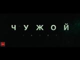 Чужой- Завет - Трейлер 2