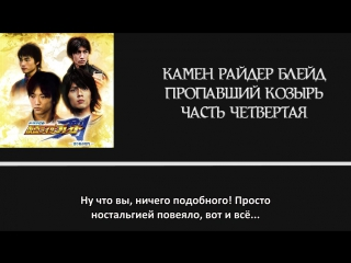 [FRT Sora] Kamen Rider Blade - The Trump Card's Whereabouts - 04 [720p] [SUB]