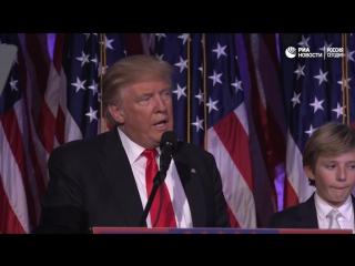 Выступление Трампа с первой речью